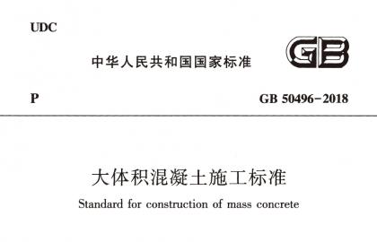 GB 50496-2018