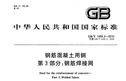 GB:T 1499.3-2010
