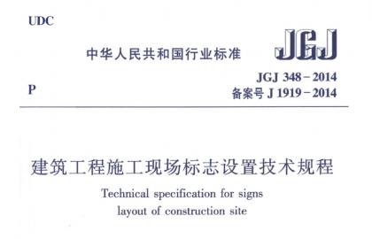 JGJ 348-2014
