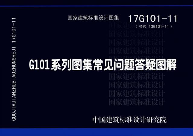 17G101-11图集