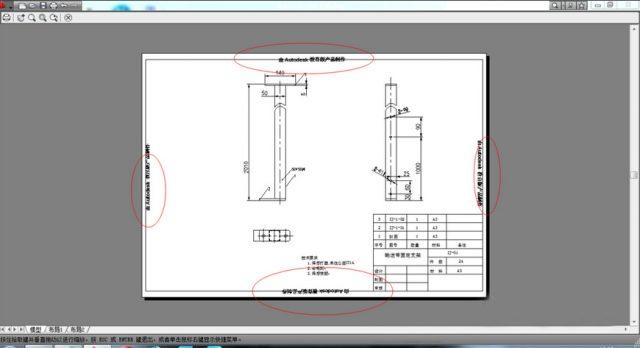 CAD教育版戳记