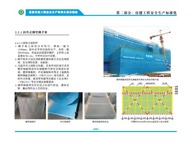 房屋市政工程安全生产标准化指导图册