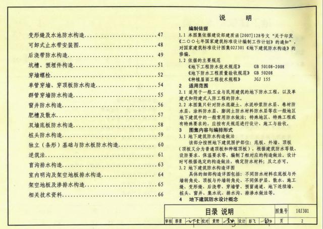 10J301-地下建筑防水构造-目录