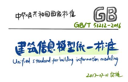 GBT 51212-2016