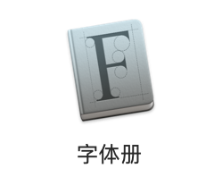 AutoCAD for Mac 安装字体
