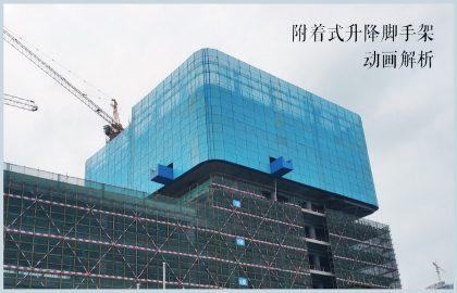 scaffold-0
