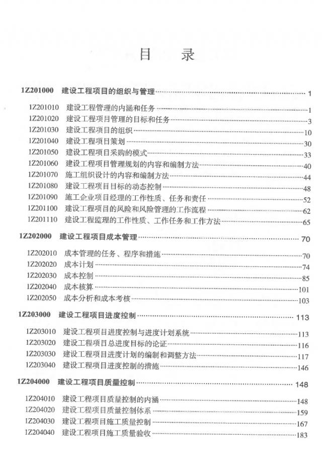 工程管理目录
