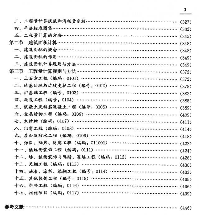 技术计量土建目录